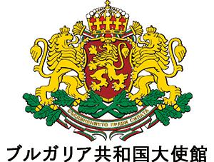 ブルガリア共和国大使館