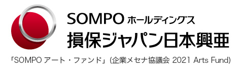 損保ジャパン日本興亜「SOMPO アート・ファンド」(企業メセナ協議会 2021 Arts Fund)
