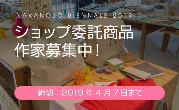 中之条ビエンナーレ2019公式ショップ委託品作家募集中 2019年4月7日まで