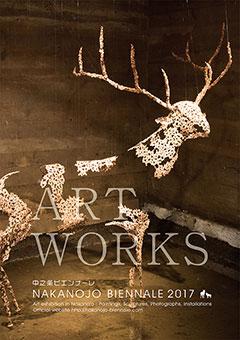 ARTWORKS2017