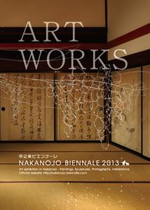 中之条ビエンナーレ ArtWorks2013