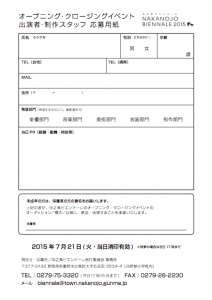 出演者・制作スタッフ募集 募集用紙