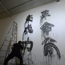 田島 鉄也 ARTWORKS