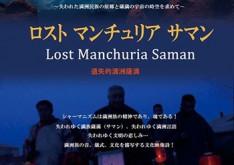 lost-manchuria-saman-s