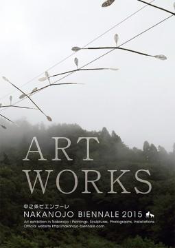 中之条ビエンナーレ2015作品集 ART WORKS
