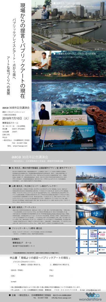 2018_07_20-pubricart-leaf.pdf_page_1