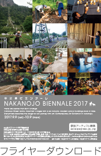 中之条ビエンナーレ2017アーティスト募集PDFをダウンロード