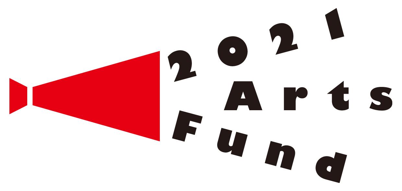 公益社団法人企業メセナ協議会 2021芸術・文化による社会創造ファンド