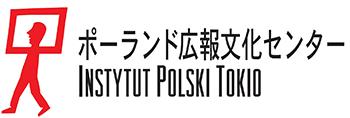 ポーランド広報文化センター Instytut Polski Tokio