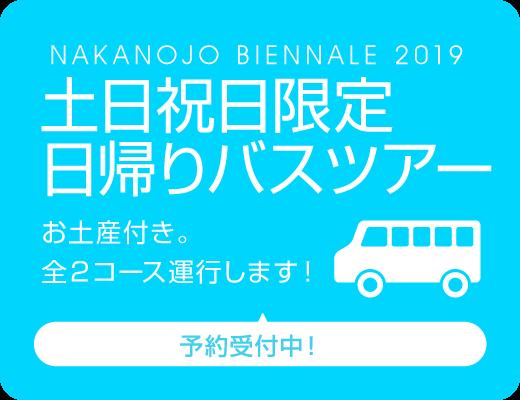中之条ビエンナーレ2019 日帰りバスツアー