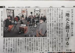 上毛新聞記事2015.3.2