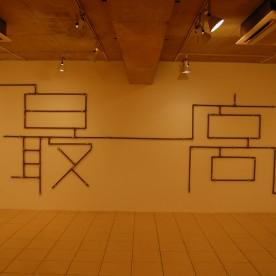 上野 昌男 ARTWORKS