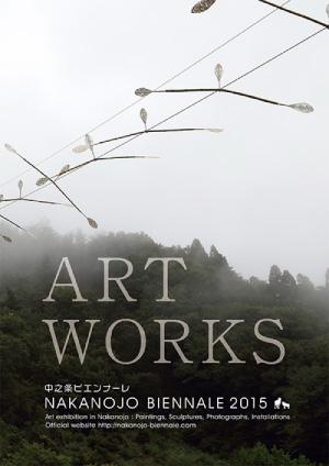 ART WORKS 2015 表紙