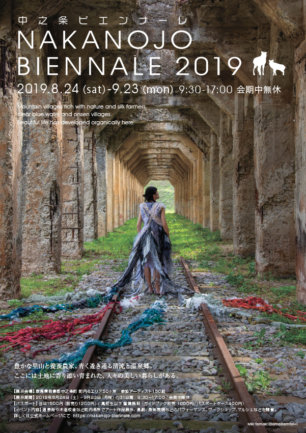 中之条ビエンナーレ2019リーフレット Nakanojo Biennale 2019 Leaflet