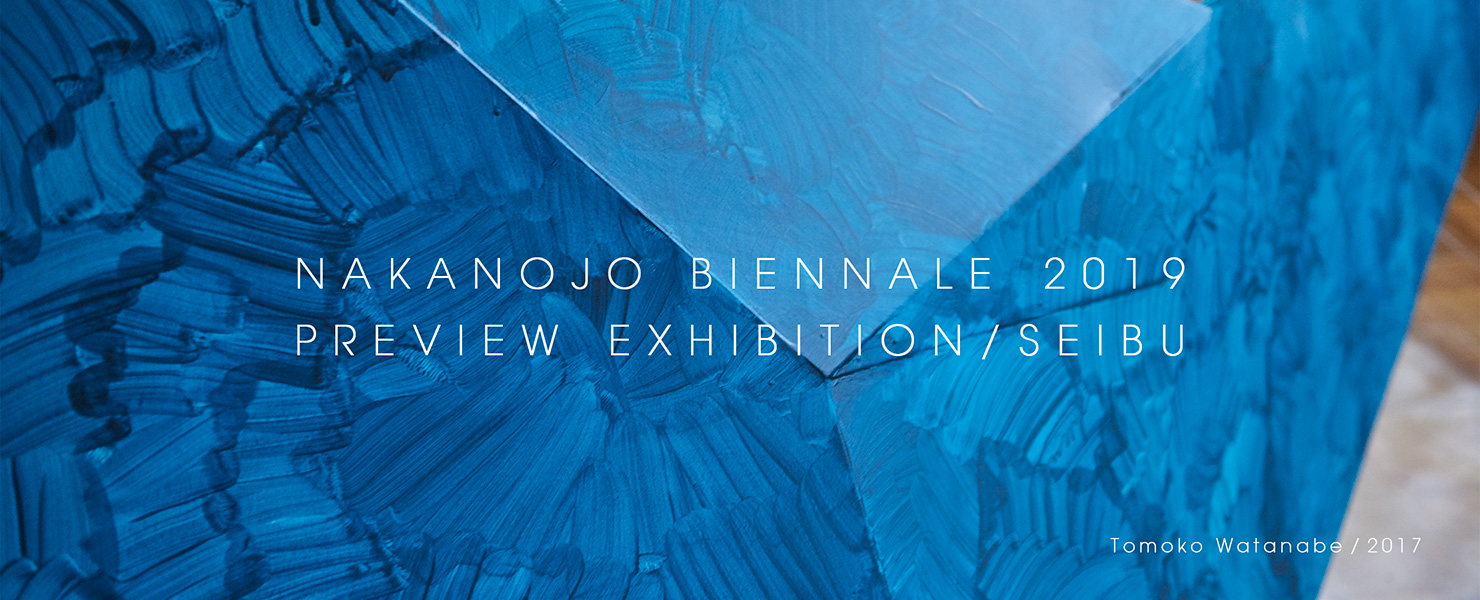 NAKANOJO BIENNALE 2019 PREVIEW EXHIBITION