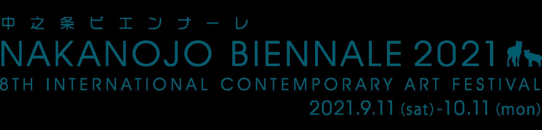 中之条ビエンナーレ2021 Nakanojo Biennale 2021