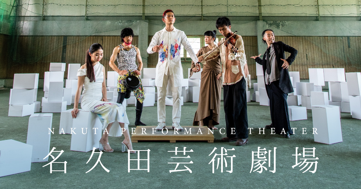名久田芸術劇場 Nakuta Performance Theater
